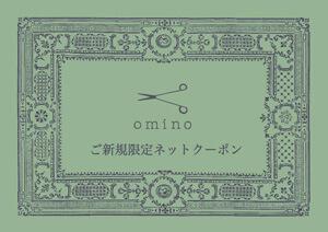 柏の美容室ominoネットクーポン